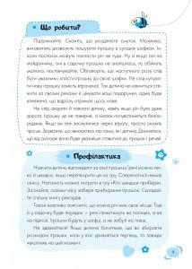 фото страниц Дитячий садок. Що робити, якщо… Ситуації, які можуть трапитися з дитиною у дитсадку #16