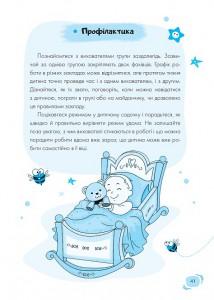фото страниц Дитячий садок. Що робити, якщо… Ситуації, які можуть трапитися з дитиною у дитсадку #5