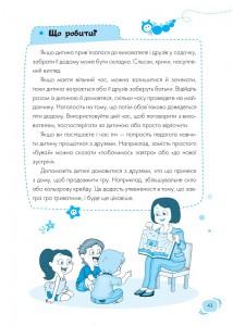 фото страниц Дитячий садок. Що робити, якщо… Ситуації, які можуть трапитися з дитиною у дитсадку #11