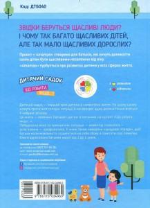 фото страниц Дитячий садок. Що робити, якщо… Ситуації, які можуть трапитися з дитиною у дитсадку #2