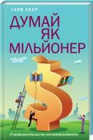 Книга Думай як мільйонер. 17 уроків достатку для тих, хто готовий розбагатіти