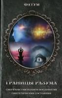 Книга Границы разума