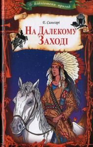 Книга На Далекому Заході