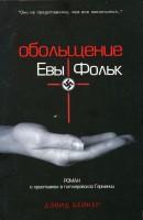 Книга Обольщение Евы Фольк
