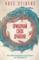 Книга Приборкай своїх драконів. Як перетворити недоліки на переваги