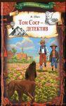 Книга Том Соєр - детектив