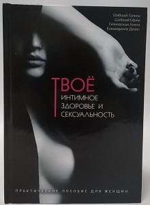 Книга Твое интимное здоровье и сексуальность