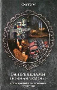 Книга За пределами познаваемого