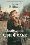 Книга Зваблення Єви Фольк