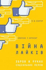Книга Війна лайків. Зброя в руках соціальних мереж
