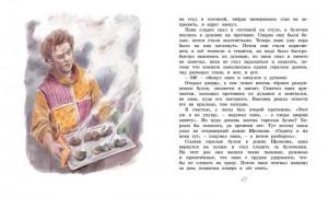 фото страниц Опасное путешествие Щепкина #4