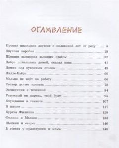 фото страниц Опасное путешествие Щепкина #2