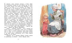 фото страниц Опасное путешествие Щепкина #8