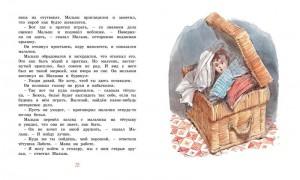 фото страниц Опасное путешествие Щепкина #5