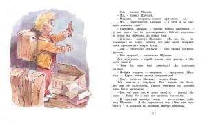 фото страниц Опасное путешествие Щепкина #3