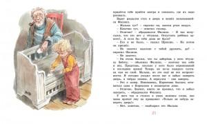 фото страниц Опасное путешествие Щепкина #6