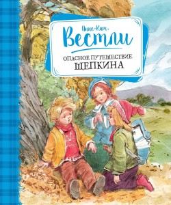 Книга Опасное путешествие Щепкина