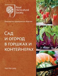 Книга Сад и огород в горшках и контейнерах