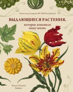 Книга Выдающиеся растения, которые изменили нашу жизнь