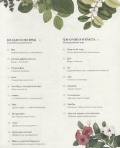фото страниц Выдающиеся растения, которые изменили нашу жизнь #5