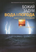 Книга Божий задум. Вода і погода