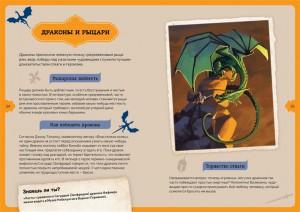 фото страниц Драконы. Детская энциклопедия (в коробке) #3