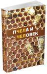 Книга Пчела и человек