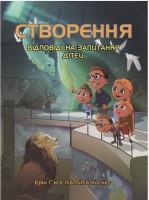 Книга Створення. Відповіді на запитання дітей