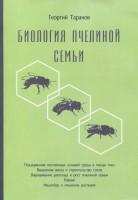Книга Биология пчелиной семьи