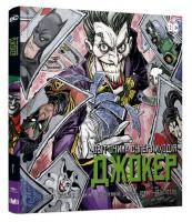 Книга Джокер. Світ очима лиходія