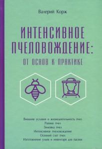 Книга Интенсивное пчеловождение: от основ к практике