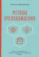 Книга Методы пчеловождения