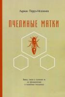 Книга Пчелиные матки