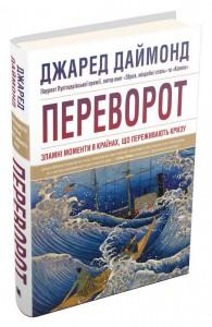 Книга Переворот. Зламні моменти в країнах, що переживають кризу