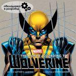 Книга Росомаха. Світ очима супергероя