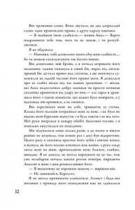 фото страниц Розділені долею #9