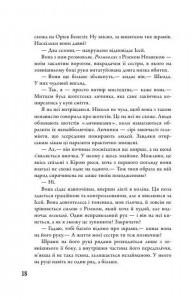 фото страниц Розділені долею #17
