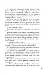 фото страниц Розділені долею #14