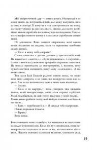 фото страниц Розділені долею #12