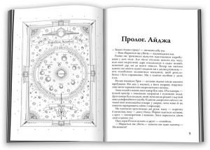 фото страниц Розділені долею #11