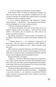 фото страниц Розділені долею #16
