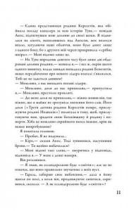 фото страниц Розділені долею #8