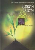 Книга Божий задум. Світ рослин