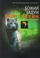 Книга Божий задум. Світ тварин