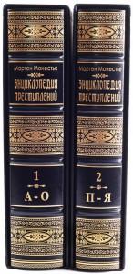 Книга Энциклопедия преступлений, недостойных деяний и глупости человеческого рода. В 2 томах