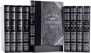 Книга Изменившие мир (в 9 томах)