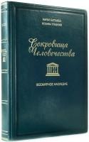 Книга Сокровища человечества. Всемирное наследие ЮНЕСКО