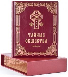 Книга Тайные общества