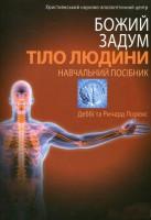 Книга Божий задум. Тіло людини