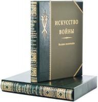 Книга Искусство Войны. Великие Полководцы. В 2 томах